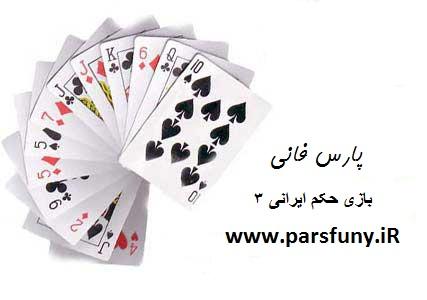 دانلود بازی حکم ایرانی Hokm 3