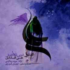 متن آهنگ عشق بی نظیر علی آقادادی