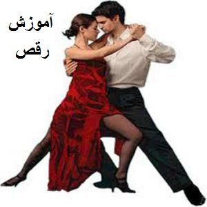آموزش رقص دو نفره عروس و داماد
