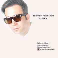 متن آهنگ رابطه بهنام علمشاهی