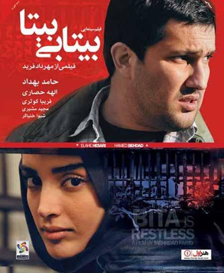 دانلود فیلم ایرانی و جدید بیتابی بیتا