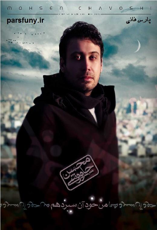کد پیشواز آلبوم من خود آن سیزدهم محسن چاوشی