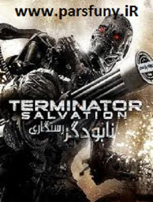 دانلود فیلم ترمیناتور Terminator 4 دوبله فارسی