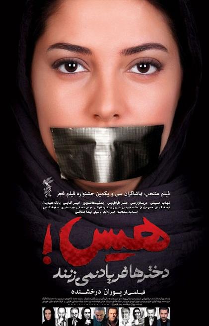 دانلود فیلم ایرانی هیس دخترها فریاد نمی زنند
