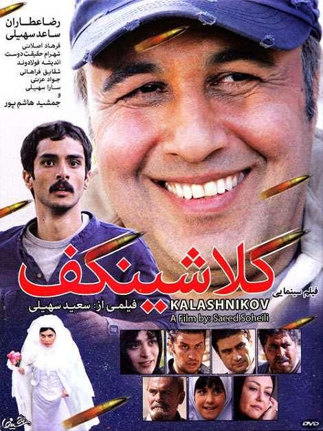دانلود فیلم ایرانی کلاشینکف