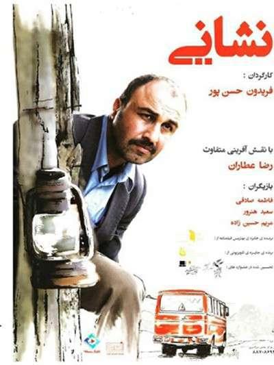 دانلود فیلم ایرانی نشانی