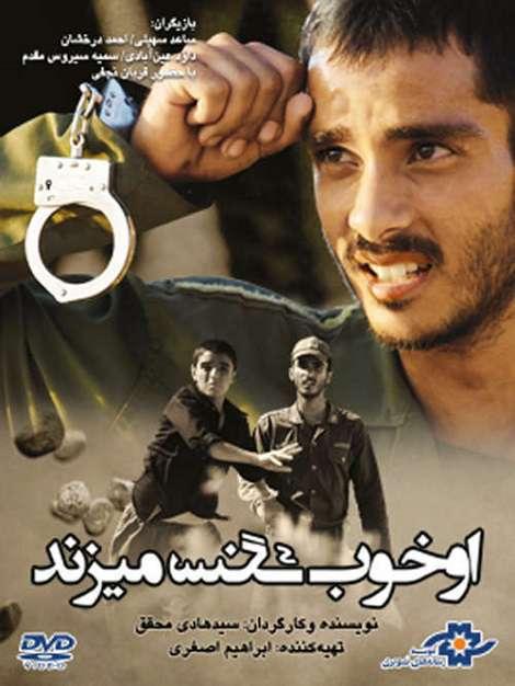 دانلود فیلم ایرانی خوب سنگ میزند