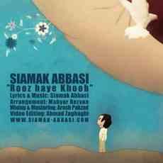 متن آهنگ روزهای خوب سیامک عباسی