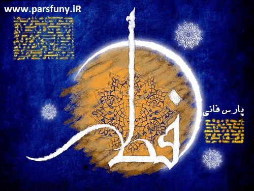 پیامک جدید 93 تبریک عید فطر