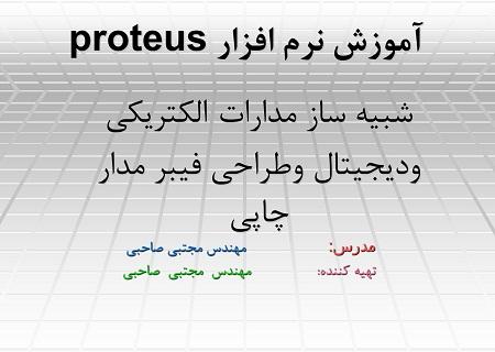 آموزش نرم افزار پروتئوس محیط شماتیک