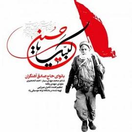 متن آهنگ لبیک یا حسین صادق آهنگران