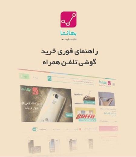 راهنمای فوری خرید تلفن همراه ویرایش مهر 94