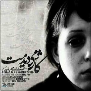 متن آهنگ کاش میدیدمت بهزاد پکس و حسین سیدی