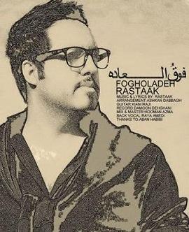 آکورد آهنگ فوق العاده رستاک حلاج