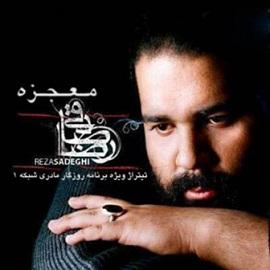 آکورد آهنگ معجزه رضا صادقی