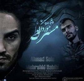 متن آهنگ مشترک مورد نظر احمد سلو و مهرشید حبیبی