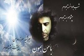 آکورد آهنگ با من بمون محسن چاووشی