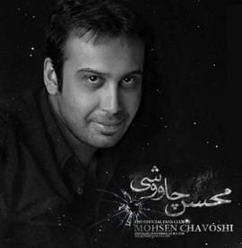 آکورد آهنگ غلط کردم محسن چاوشی