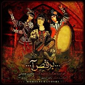 آکورد آهنگ برقصا محسن چاوشی
