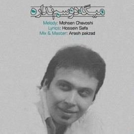 آکورد آهنگ میگه دوستم نداره محسن چاوشی