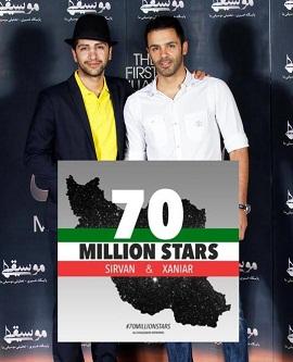 آکورد آهنگ هفتاد میلیون ستاره سیروان خسروی و زانیار