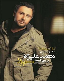 آکورد گیتار دلت با منه محمد علیزاده