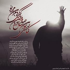 آکورد آهنگ سال درد مهدی یراحی