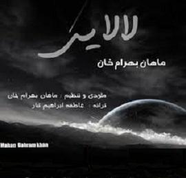 آکورد آهنگ لالایی ماهان بهرام خان
