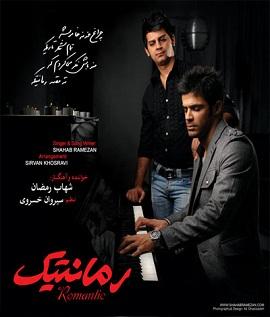 آکورد آهنگ رمانتیک شهاب رمضان