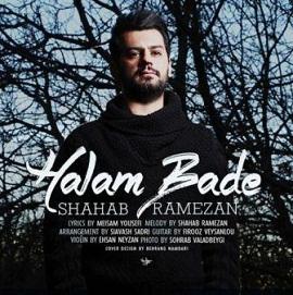 آکورد آهنگ حالم بده شهاب رمضان