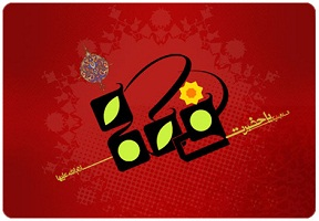 جمله های تسلیت شهادت حضرت فاطمه زهرا (س)