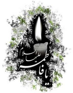 Fatemeh-Zahra-s