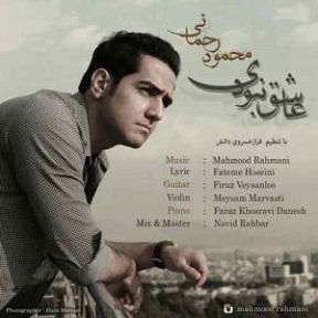 متن آهنگ عاشق نبودی محمود رحمانی