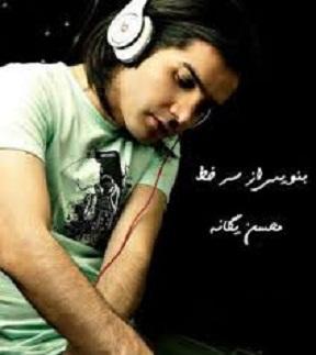 آکورد آهنگ بنویس از سر خط محسن یگانه