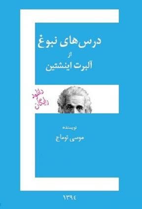 کتاب درسهاي نبوغ از آلبرت انيشتين