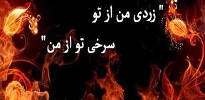 پیامک چهارشنبه سوری