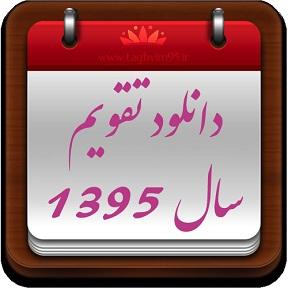 تقویم سال 1395
