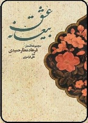 کتاب بيعانه عشق