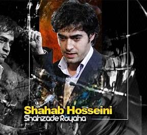 متن آهنگ شهزاده رویا شهاب حسینی