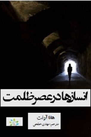 کتاب انسان ها در عصر ظلمت