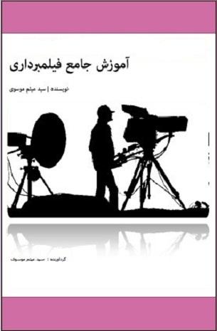 کتاب آموزش جامع فیلمبرداری