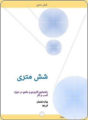 کتاب ۶ متری