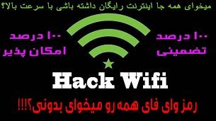 آموزش جلوگیری از هک شدن