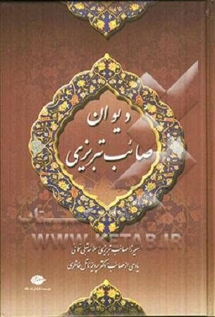 دانلود گزیده اشعار صائب تبریزی