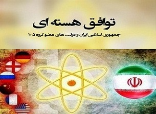 کتاب متن کامل توافق نامه هسته ای