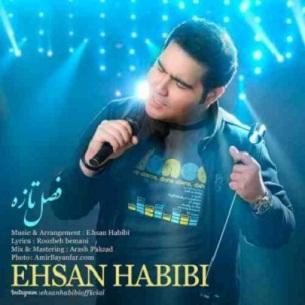 متن آهنگ فصل تازه احسان حبیبی
