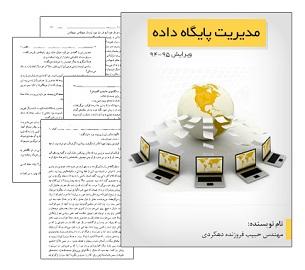 کتاب مدیریت پایگاه داده