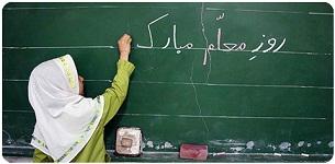 پیامک روز معلم