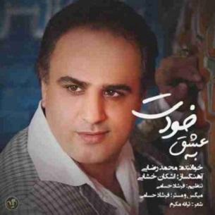 متن آهنگ به عشق خودت محمد رضایی