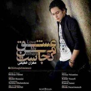 متن آهنگ عشق من کجاست مهران فهیمی